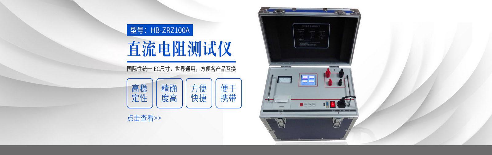变压器直流电阻速测仪,感性电