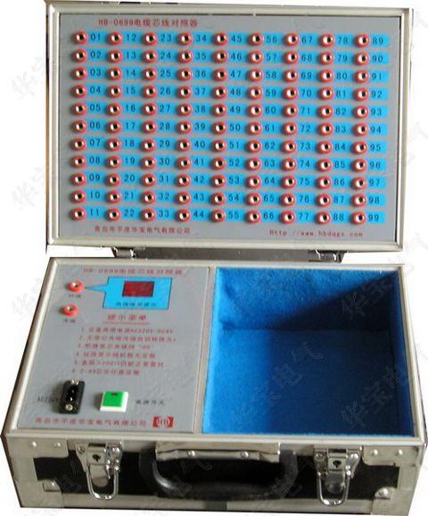 电缆芯线对应仪HB-0699,电缆芯线