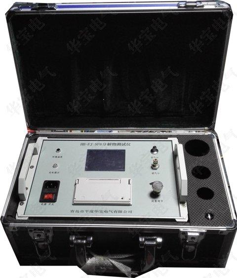 SF6分解物分析仪HB-FJ,SF6纯度分
