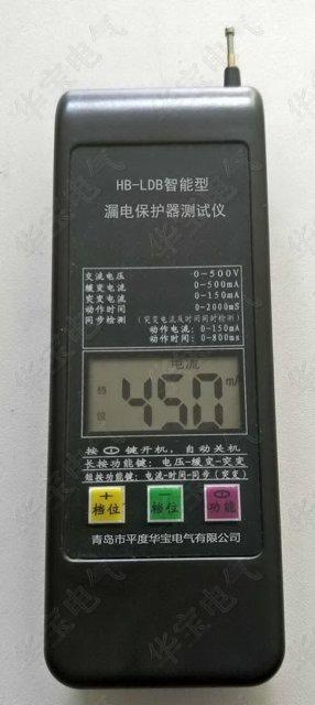 漏电开关章鱼直播HB-LDB,漏电保护